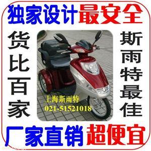 上海斯雨特老年残疾人电动代步车