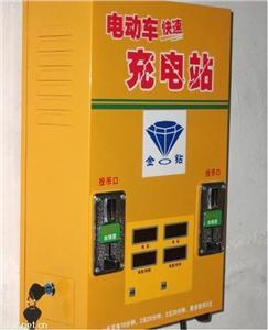 深圳金钻36V/48V投币式电动车快速充电站