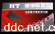 浙江海腾电动车充电器