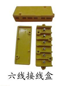 电动车接线盒(六线)—台州胶木电器厂