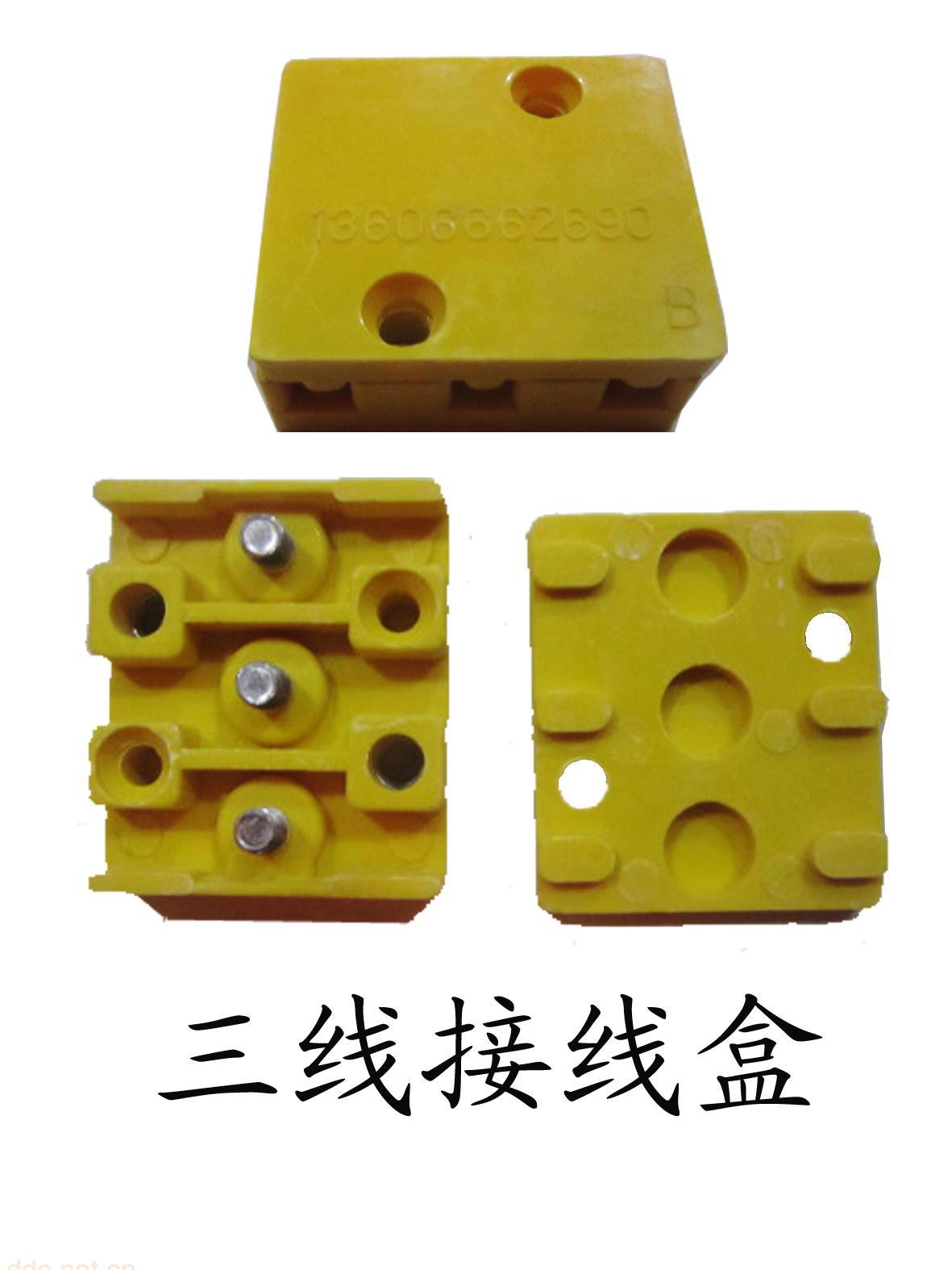 电动车接线盒(三线)——台州市胶木电器厂
