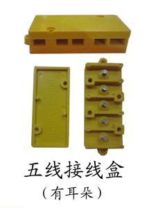 电动车接线盒(五线有耳朵)——台州市胶木电器厂