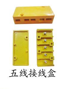 电动车接线盒(五线)——台州市胶木电器厂