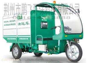 电动三轮垃圾清运车
