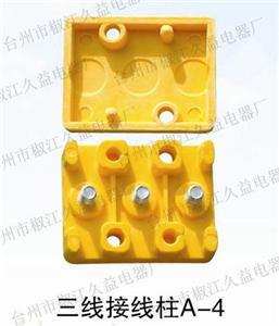 (A-4)电动车控制器/电机三线接线盒