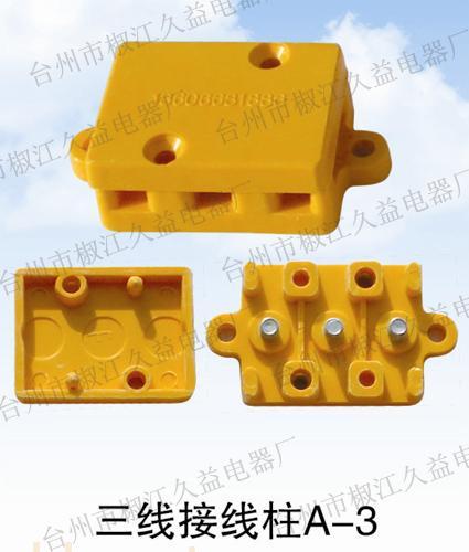 """""""久益""""电动车控制器三线接线盒(a-3)"""