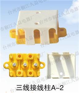 浙江控制器/电机三线接线盒(A-2)