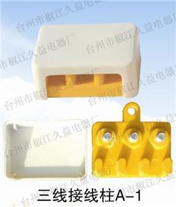 """浙江""""最新""""电动车控制器三线接线盒(A-1)"""