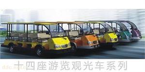 十五座电动观光车