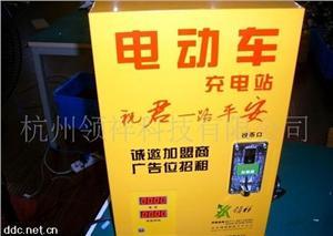 杭州领翔24V36V电动车快速充电站