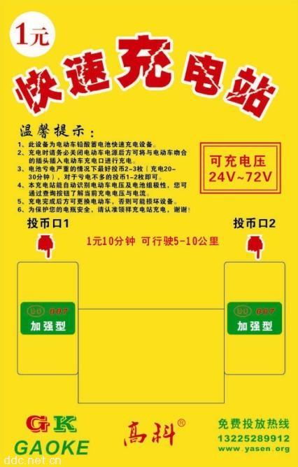 电动车快速充电站-徐州高科电子有限公司