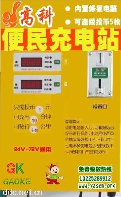 快速充电站-徐州高科电子有限公司