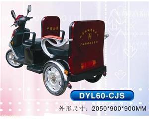 """""""洪圣""""DYL60-CJS电动轮椅三轮车"""