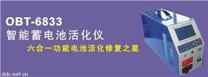 深圳奥博特6833系列智能蓄电池活化仪