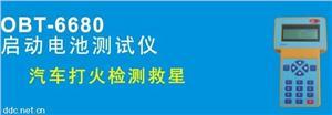 深圳奥博特6680便携式智能启动蓄电池测试仪