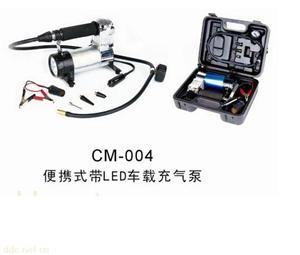 CM-004便携式带LED车载充气泵