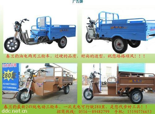 江苏福天乐春兰豹油电两用三轮车2