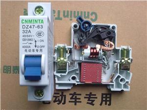 电动电摩专用断路器