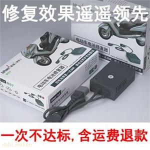 电动车电瓶修复器36V10-14AH