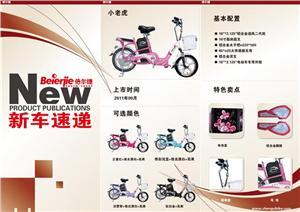 天津小老虎简易款电动自行车