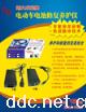 电动车电池修复养护仪