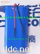 7.2V锂电池组