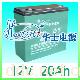 华士电动车蓄电池 6-DZM-20