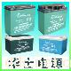 华士电动助力车蓄电池