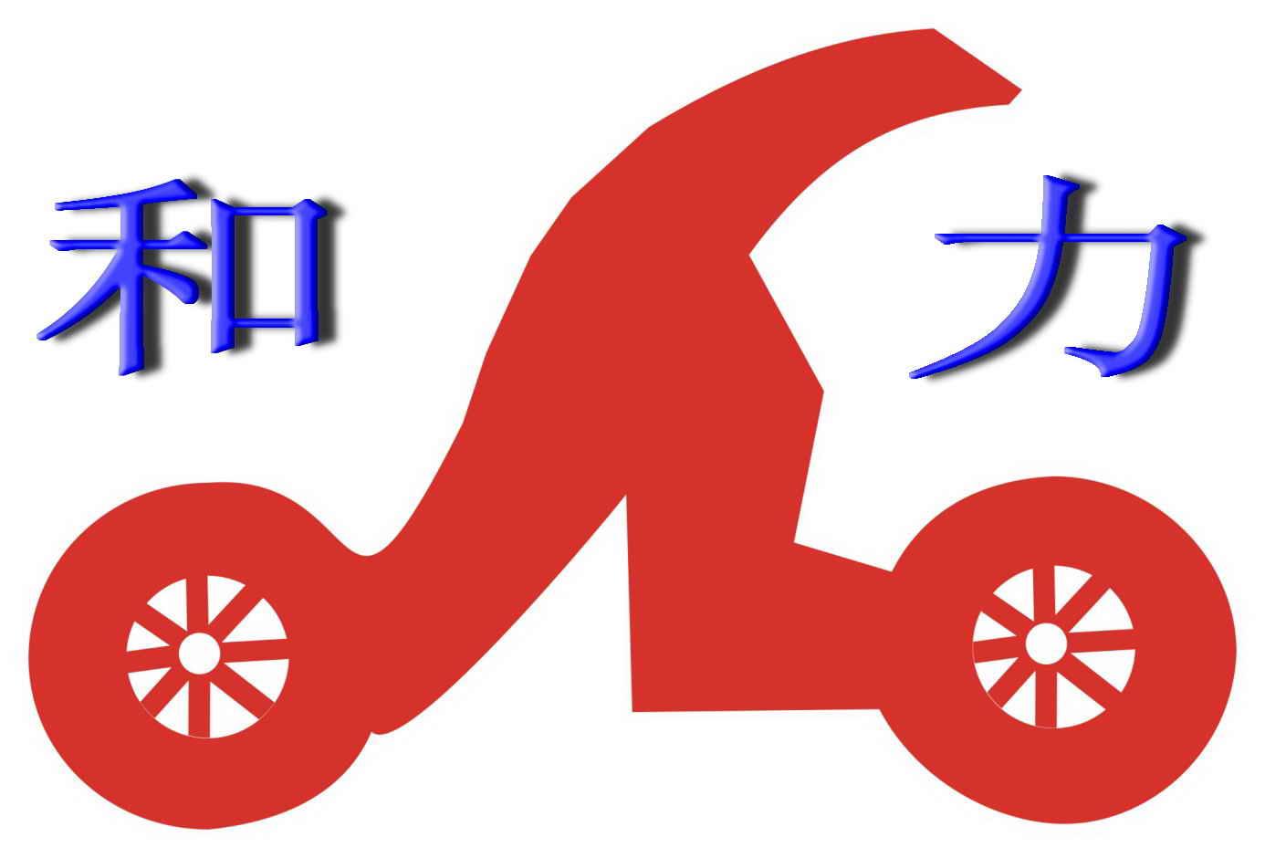 位于珠海市斗门区井岸镇井湾路511-515号《和力电动自行车城》成立于2003年, 是珠海西区最早专业从事电动车销售及维修的企业。本企业一直以优质服务、诚信经营、以客为尊为服务宗旨故深得广大消费者的青睐。 现主要经营的商品覆盖电动车(主营:凯骑、奥娃、富士杰)、自行车、电动车原厂电池、控制器、充电器、防盗器等配件的批发、零售并提供专业的电动车维修(可上门)、保养、及电动车以旧换新等服务。 承蒙各界人士的关爱与支持位于井岸镇井湾路265号《和力电动自行车行第二连锁店》及金湾区平沙镇美平东路85号《和力电动