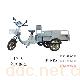 山东LY-8银凤鞍座电动三轮车