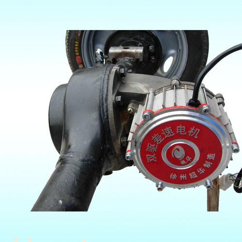 超華汽車后橋式雙驅差速齒輪電機圖片