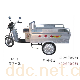 LY-11货运中置电动三轮车