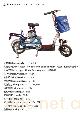 供应锂电电动自行车
