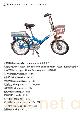铝合金锂电电动自行车