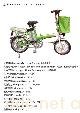 镁合金锂电电动自行车