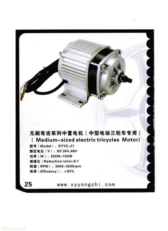 电动三轮车中置电机