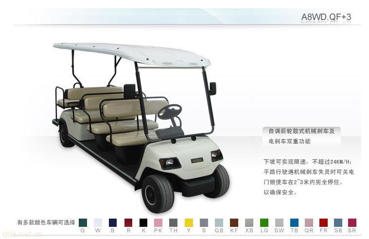 北京高尔夫观光车有限公司