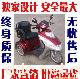 上海斯雨特牌老年代步车 厂家直销 电动车