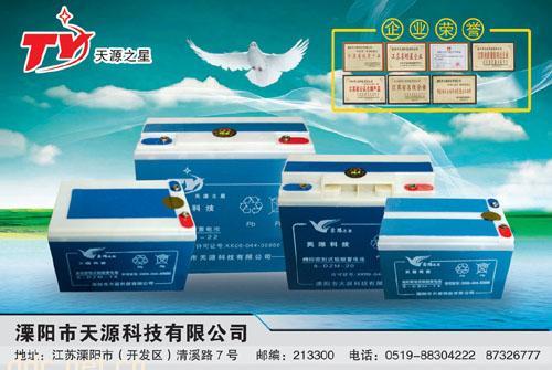 """江苏铅酸蓄电池,""""天源之星""""电池,电动车铅酸蓄电池"""