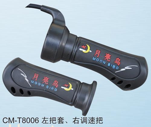 电动车CM-T8006左把套、右调速把