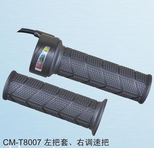 电动车CM-T8007左把套、右调速把
