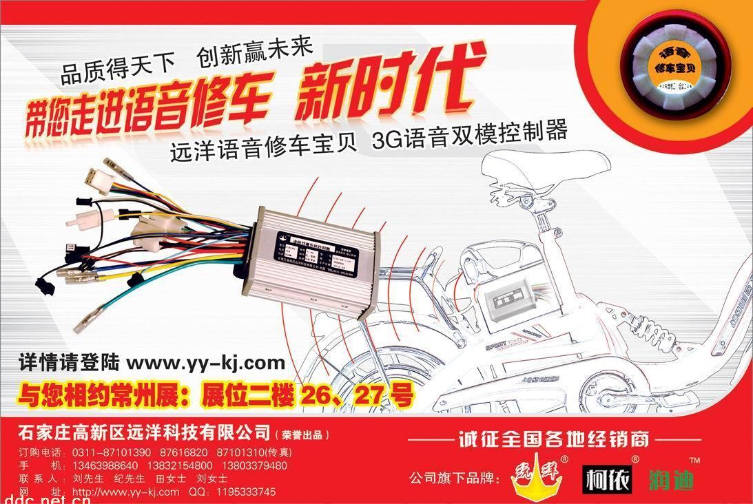 远洋3G语音双模控制器五大生产基地招商