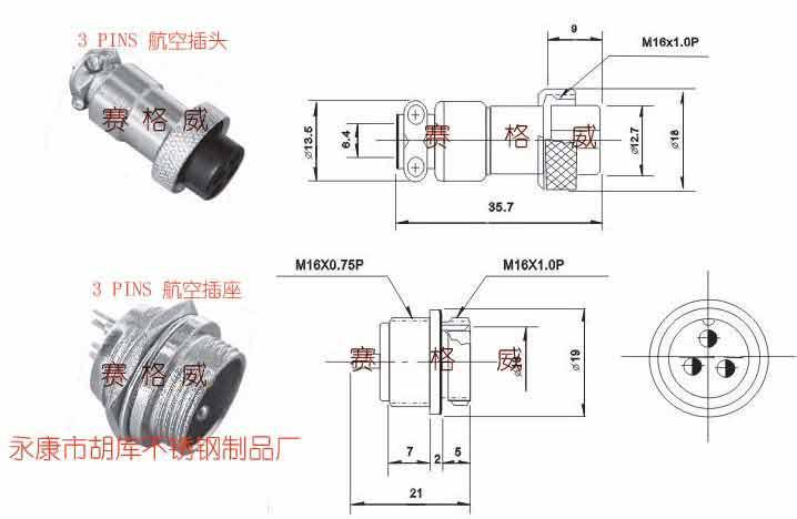 三芯航空插头插座