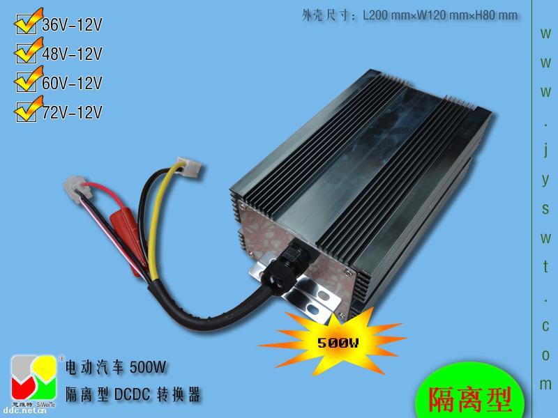 该转换器为电动三轮车或电动车等的专用无刷隔离式转换器,额定负载500W,最高负载600W。 产品不可长时间工作在高负载状态,容易烧毁。 产品规格:SWT7-7212/400W 额定负载:500W 最大负载:600W 输入电压:48V、60V、72V(40V~90V)通用 输出电压:12V 散热性能:全铝氧化 防水性能:防水、不防水 - 可选 保险性能:带保险丝 隔离性能:隔离 说明:另有SWT7-3612/500W, 该规格输入为36V(30V~45V) ,其他参数与上面的一致   产品概览: