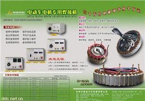 电动车电机专用焊接机