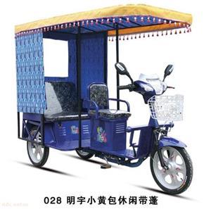 小黄包休闲电动三轮车,带蓬电动三轮车厂家,明宇电动三轮车价格